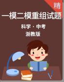 2021年浙教版中考科學最新一模二模重組試題 (含答案)