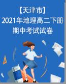 【天津市】2021年高二下学期地理期中考试试卷汇总