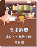 粤教版地理七年级下册同步教案(表格式)