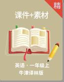 牛津譯林版一年級上冊英語同步課件+素材