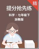 2021年浙教版七年级下册科学期末复习-提分抢先练(含答案)