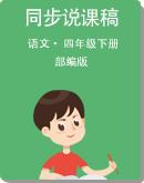小学语文 部编版 四年级下册 说课稿