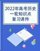 2022年高考历史一轮知识点复习课件
