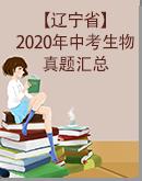 【辽宁省】2020年中考生物真题汇总