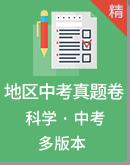 2021年浙江省科學地區中考真題卷(含解析)