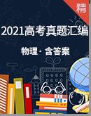 【備考2022】2021年高考物理真題分類匯編(含解析)