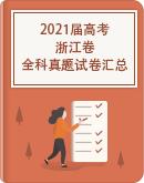 2021屆高考(浙江卷)全科真題試卷匯總(word版)