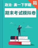 2020-2021學年高一下學期期末考試政治模擬卷(含答案解析)