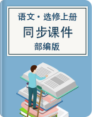 部编版高中语文选择性必修上册同步课件