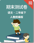 【期末备考】统编版语文二年级下册期末测试卷合集