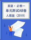人教版(2019)高中英语必修第一册单元测试AB卷(Word版,含解析)