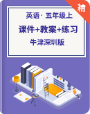 牛津深圳版五年級上冊英語同步課件+教案+練習