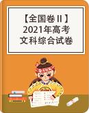 【全国卷Ⅱ】2021年高考文科综合模拟试卷汇总