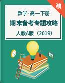 【期末備考】人教A版(2019)數學高一下冊 期末備考專題攻略(原卷版+解析版)