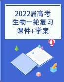 2022届高考生物一轮复习课件+学案