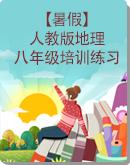 【暑假】人教版地理八年級培訓練習(Word版,無答案)