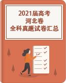 2021届高考(河北卷)全科真题试卷