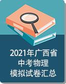 2021年广西省各地区中考物理模拟试卷汇总