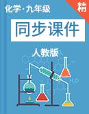 人教版九年级化学 同步课件