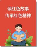 读红色故事,传承红色精神 专题课件