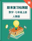 人教版数学七年级上册 期末复习检测题(含解析)