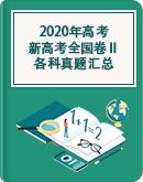 2020年新高考全国卷Ⅱ(海南)高考各科真题试卷汇总(文档版)