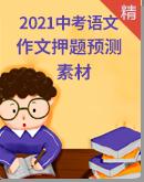 2021中考语文作文 最后7天押题预测 素材