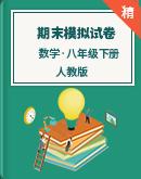 人教版数学八年级下册 期末复习一本通(原卷版+解析版)