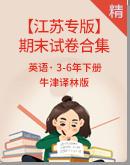 【江苏专版】牛津译林版3-6年级下册英语期末试卷合集(含答案)