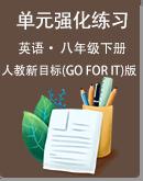 人教新目标(Go For It)版英语八年级下期末复习单元强化练习