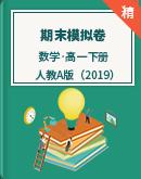 【期末復習】人教A版(2019)數學高一下冊 期末模擬卷(含解析)