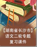 【湖南省长沙市】初中语文中考二轮专题复习课件