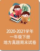 【统编版】全国各地区2020-2021学年一年级下册语文期末检测试卷汇总