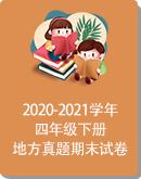 【统编版】全国各地区2020-2021学年四年级下册语文期末检测试卷汇总