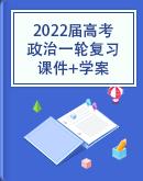 【人教新課標】2022屆高考政治一輪復習課件+學案