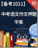 【备考2021】中考语文作文押题(思路点拨+模板佳作)学案