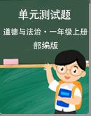 统编版小学一年级上册道德与法治单元测试题(4套)