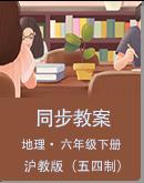 滬教版(五四制)地理六年級下冊同步教案