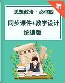 【2021秋】統編版高中思想政治必修4《哲學與文化》同步課件+教學設計(含素材)