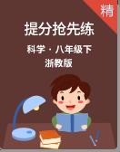 2021年浙教版八年级下册科学期末复习-提分抢先练(含答案)