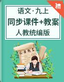 人教统编版语文九年级上册 同步课件+教案