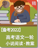 【备考2022】高考语文一轮复习 文学类文本阅读小说 教案