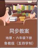 魯教版(五四學制)六年級下冊表格式教案