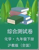 2020-2021学年沪教版(全国)化学九年级下册 章末测试题(3套,含答案)