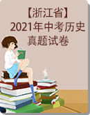【浙江省】2021年中考歷史真題試卷