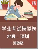 (湘教版)2021年深圳市地理学业考试模拟卷(学生版+教师版)