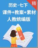 人教统编版历史七年级下册 同步课件+教案+素材