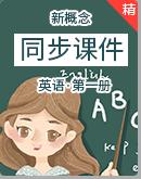 新概念英语 第一册同步课件+音频