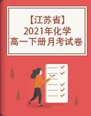 【江蘇省】2021年化學高一下冊月考試卷