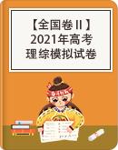 【全国卷Ⅱ】2021年高考理科综合模拟试卷汇总